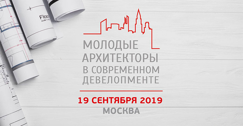 Ежегодный конкурс молодых архитекторов в современном девелопменте