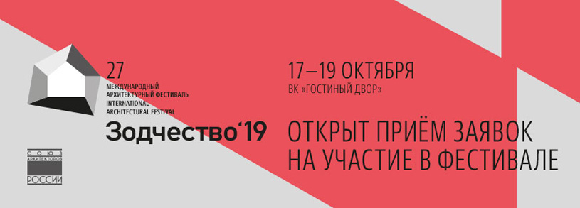 Международный фестиваль «Зодчество 2019»