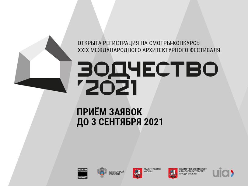 XXIX Международный архитектурный фестиваль «Зодчество 2021»