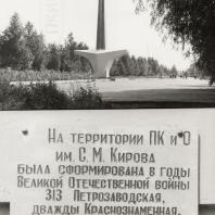 Памятник-меч в парке Кирова в Ижевске